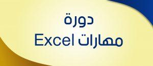 ورشات مهارات متقدمة Excel