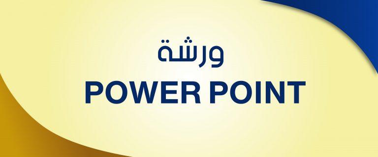 ورشة POWER POINT