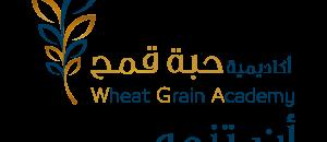 منهجية أكاديمية حبّة قمح WGA Methodology