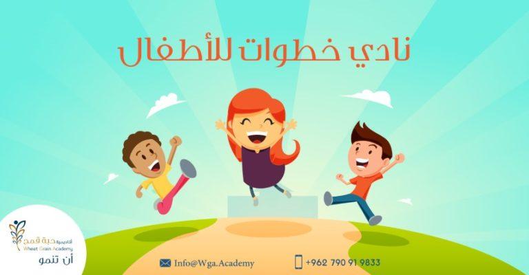 نادي خطوات الصيفي للأطفال