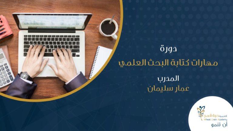 دورة مهارات كتابة البحث العلمي