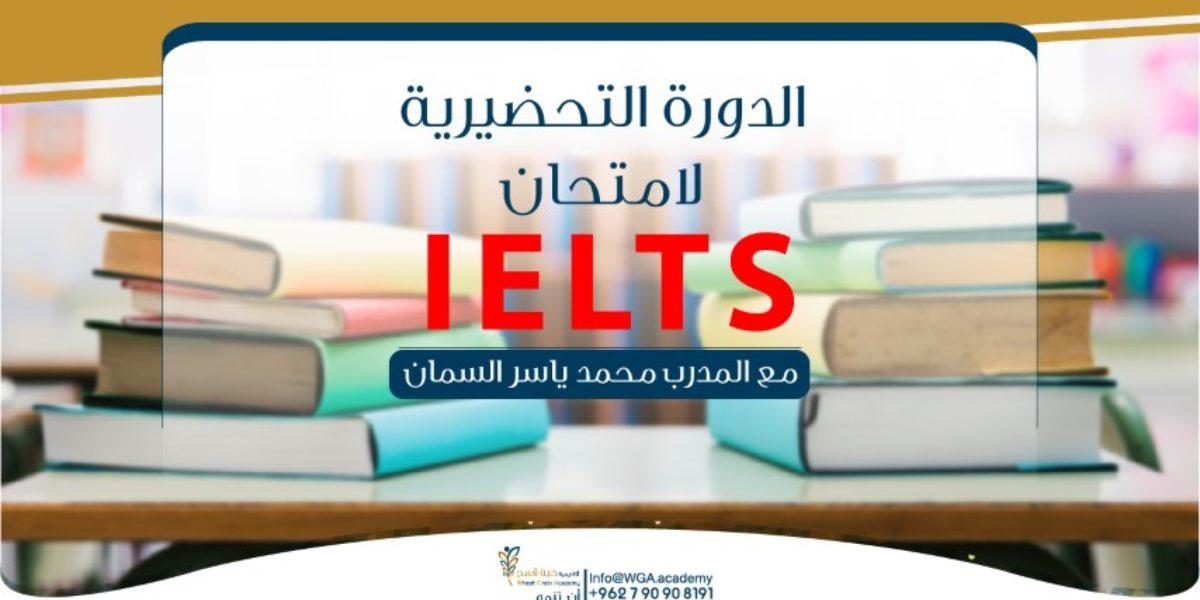 دورة تحضيرية لإمتحان IELTS
