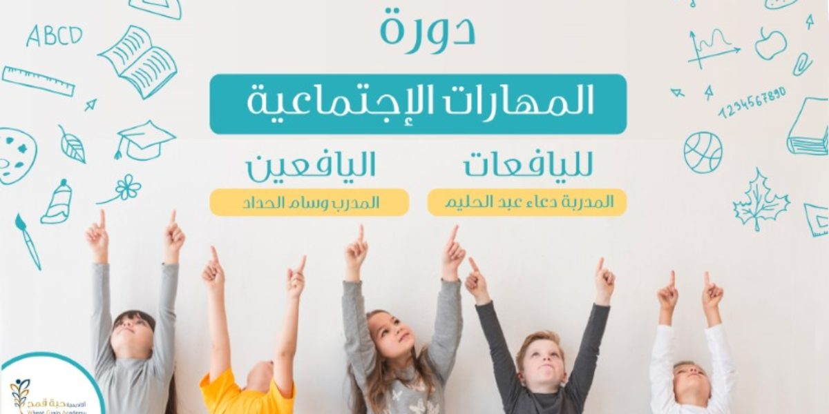 دورة المهارات الإجتماعية لليافعين واليافعات