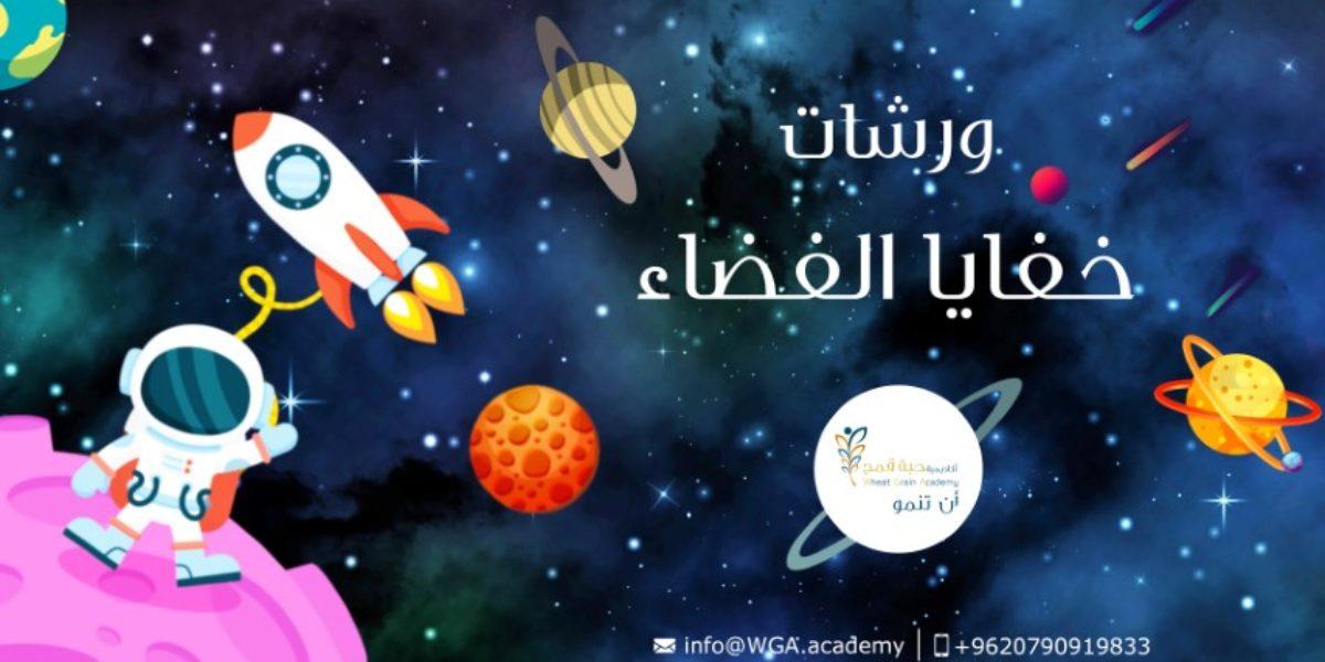 ورشات خفايا الفضاء للأطفال