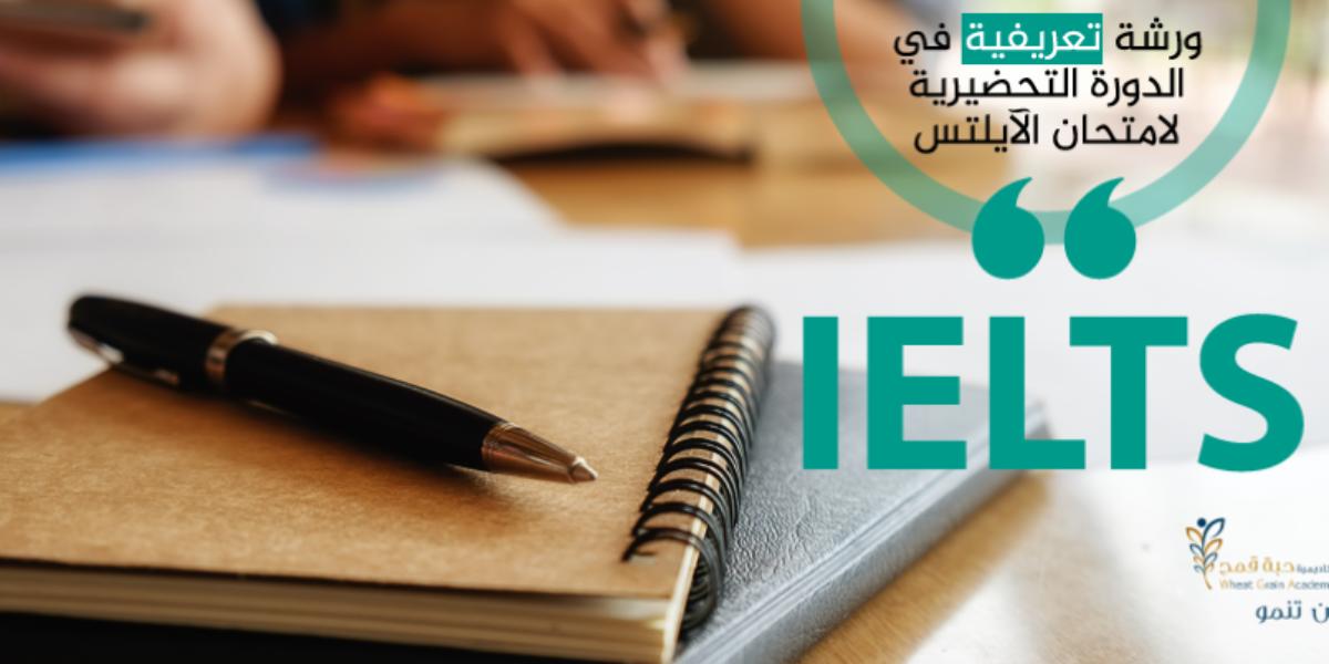 ورشة تعريفية في الدورة التحضيرية لامتحان الآيلتس IELTS