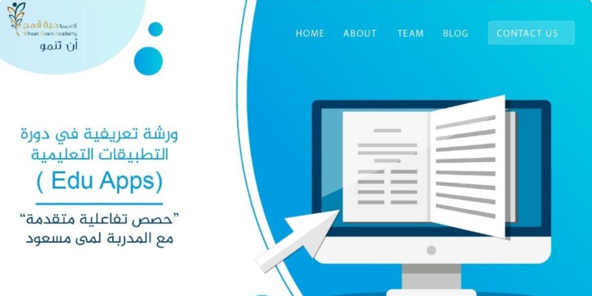 ورشة تعريفية في دورة التطبيقات التعليمية Ede Apps