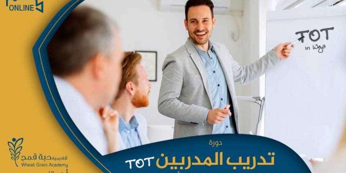دورة تدريب المدربين  online -TOT –