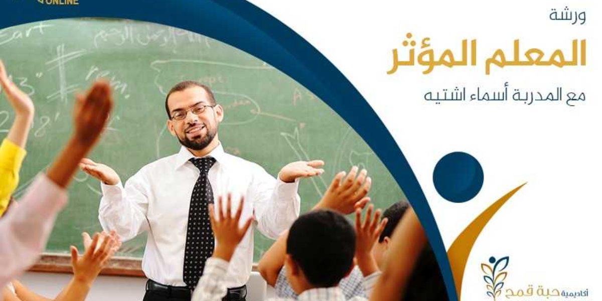 """ورشة تدريبية بعنوان """" المعلم المؤثر """" online"""