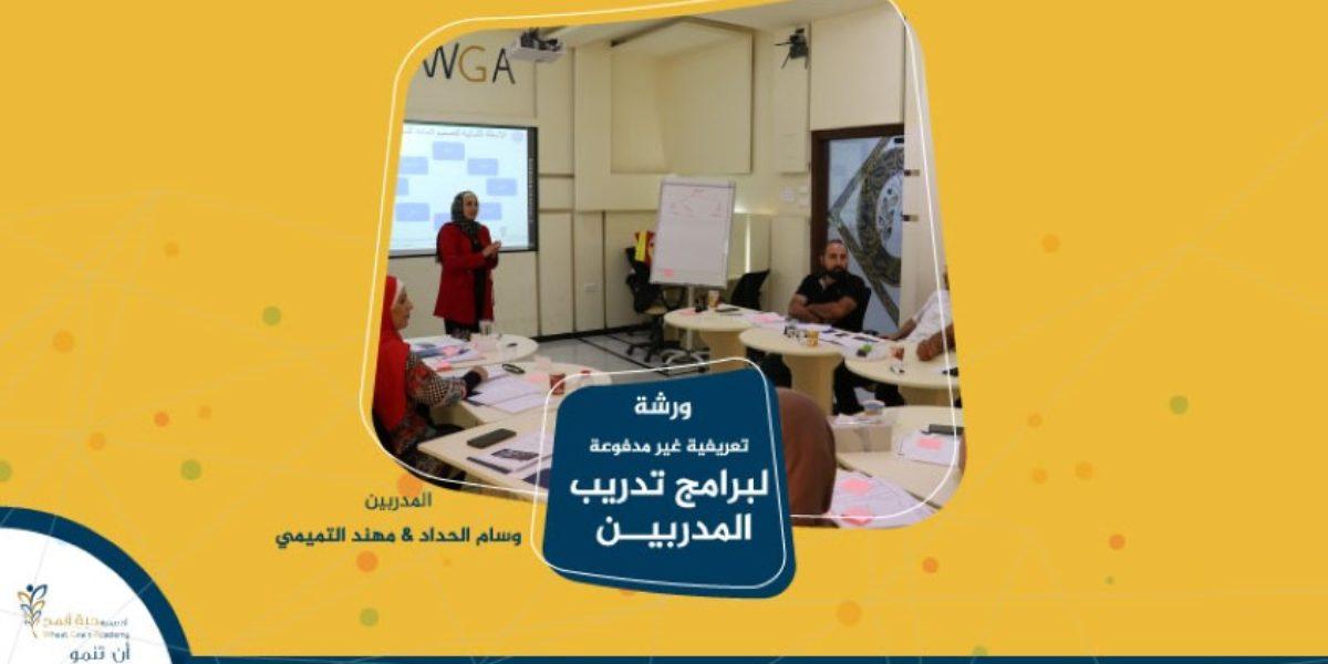 ورشة مجانية تعريفية ببرامج تدريب المدربين