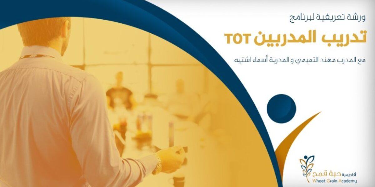 ورشة تعريفية مجانية لدورة تدريب المدربين TOT (مدمج )