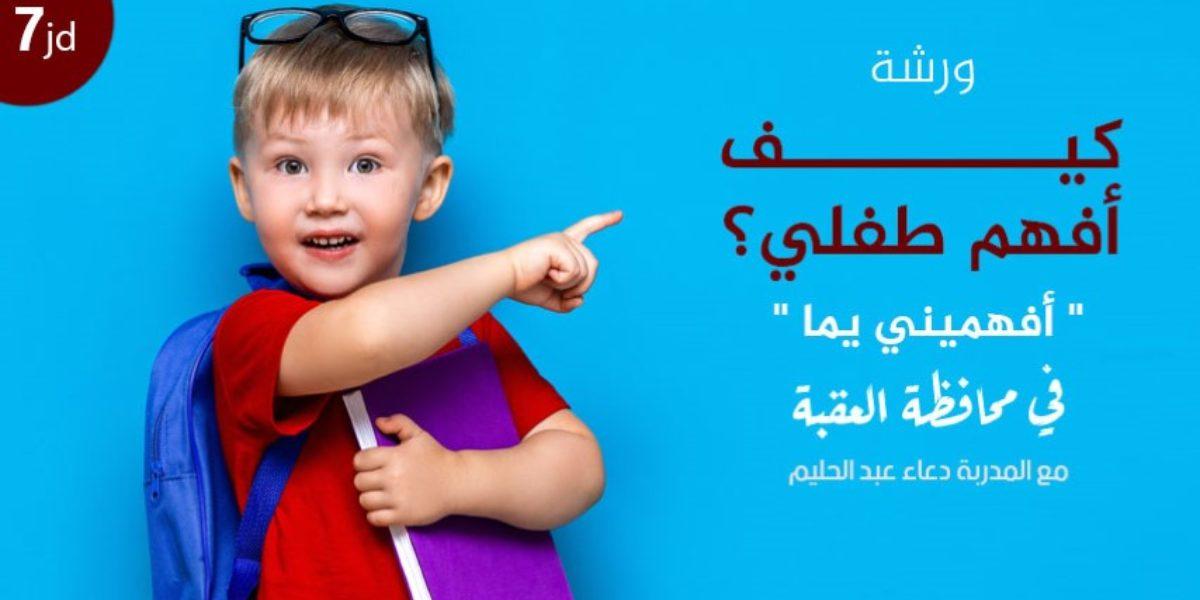 ورشة كيف أفهم طفلي في محافظة العقبة