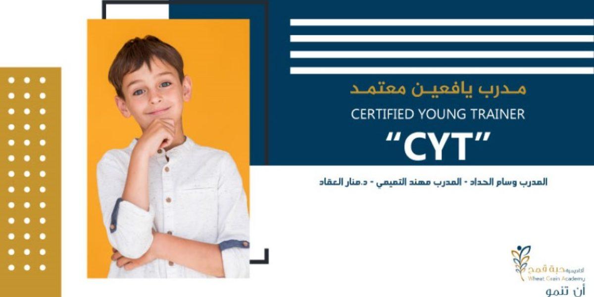 """برنامج مدرب يافعين معتمد """"Certified young trainer """"CYT"""