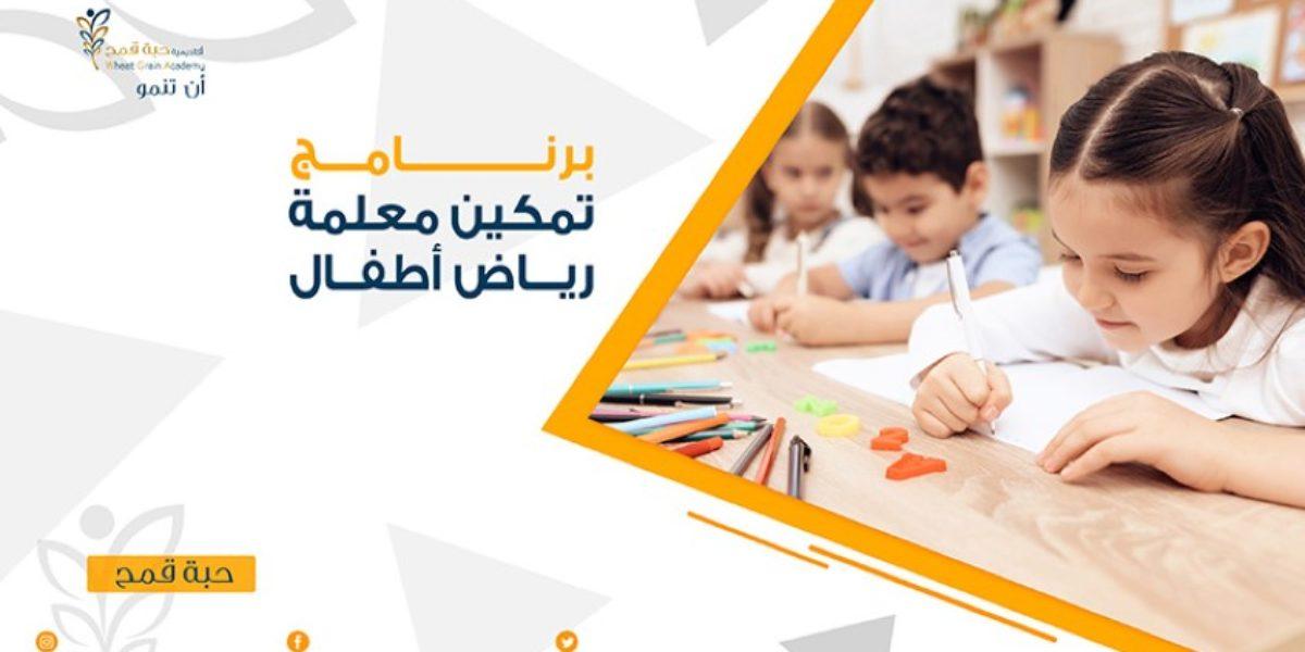 برنامج تمكين معلمة رياض أطفال
