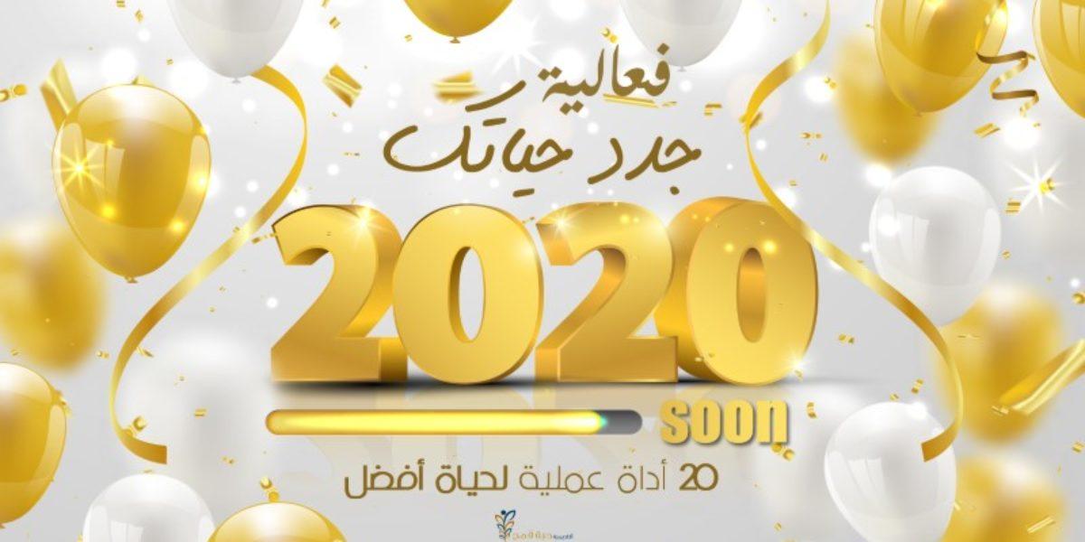 فعالية جدد حياتك 2020 – 20 أداة عملية لحياة أفضل