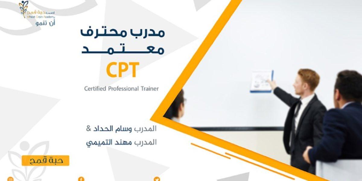 برنامج مدرب محترف معتمد CPT