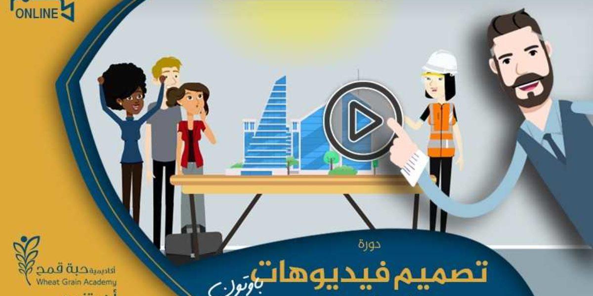 دورة تصميم فيديوهات  – online -Powtoon