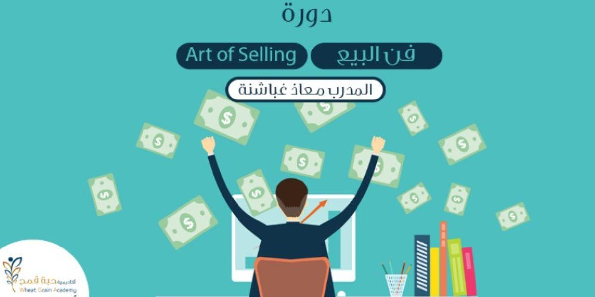 دورة فن البيع Art of Selling