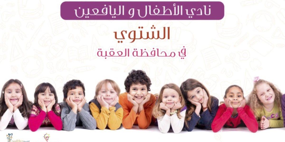 برنامج اليافعين الشتوي في محافظة العقبة