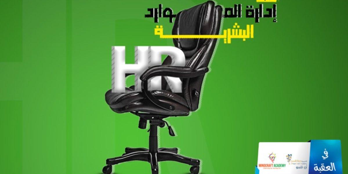 دورة إدارة الموارد البشرية في محافظة العقبة