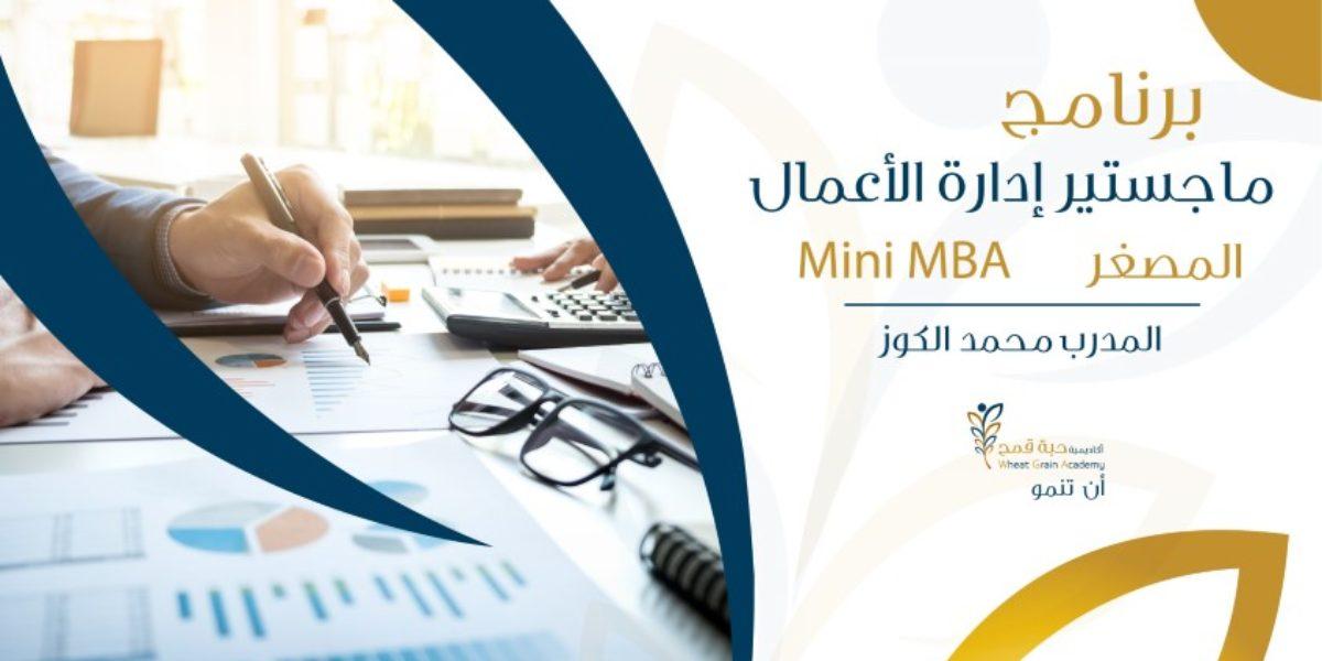 برنامج ماجستير إدارة الأعمال المصغر Mini MBA