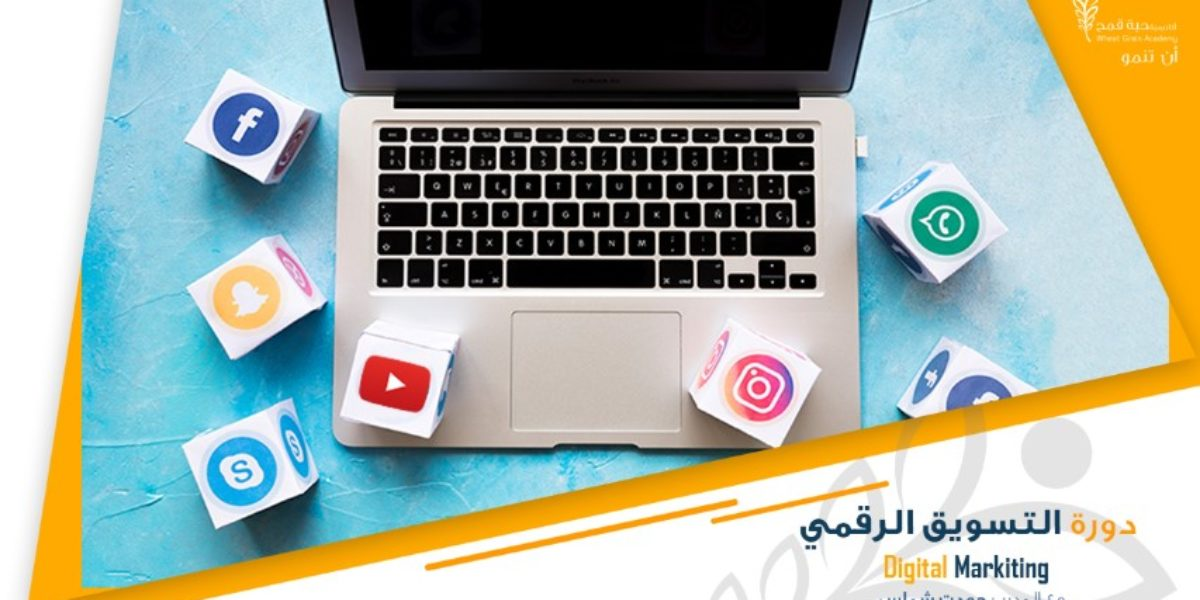 دورة التسويق الرقمي Digital Marketing Course