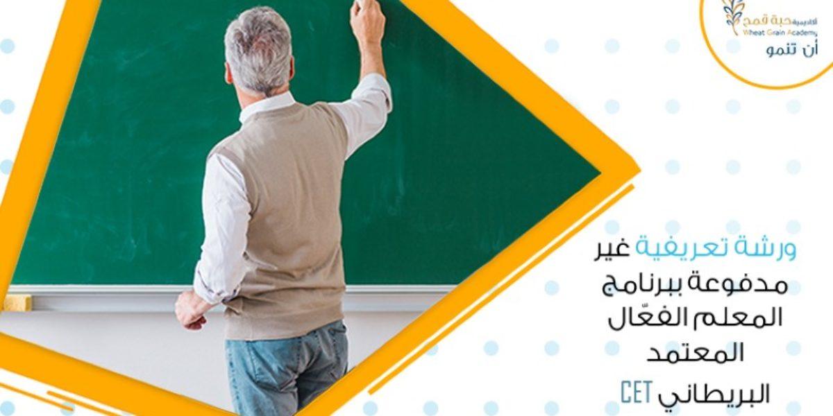 ورشة تعريفية غير مدفوعة ببرنامج المعلم الفعال المعتمد CET