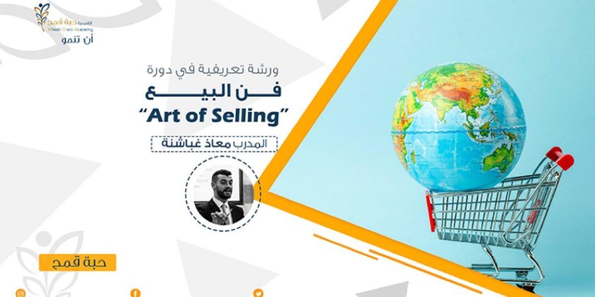 """ورشة تعريفية غير مدفوعة في دورة فن البيع """" مهارات البيع الاحترافية """""""