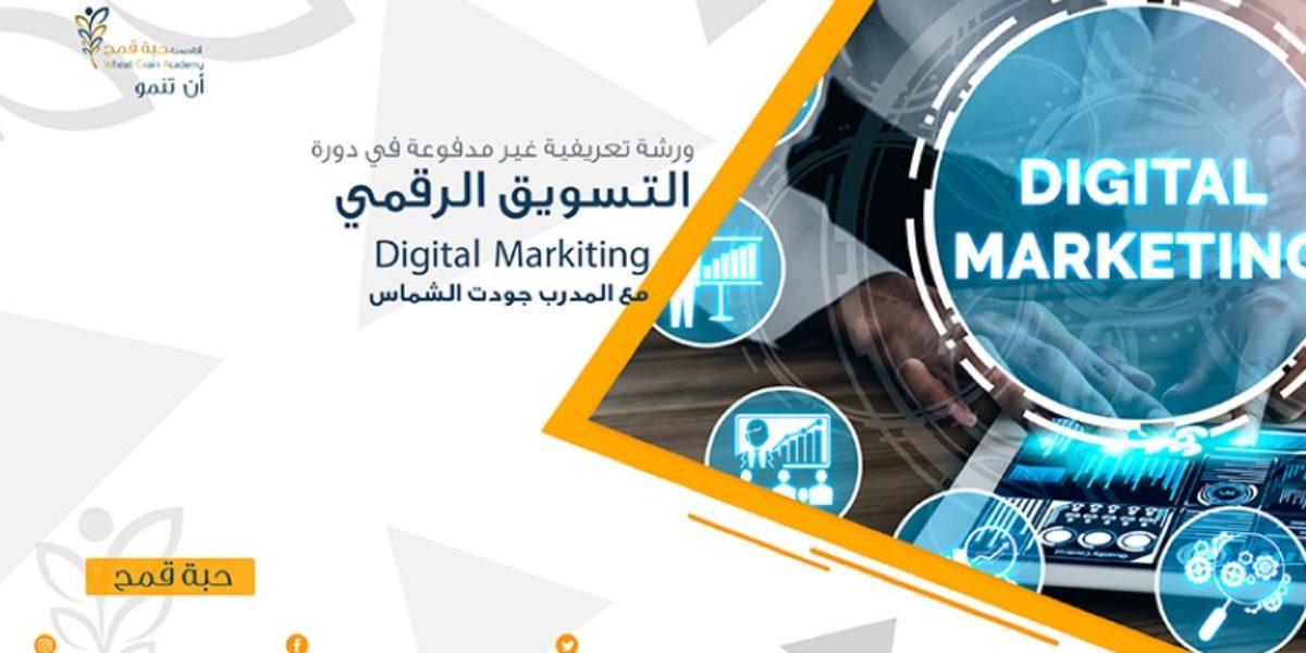 ورشة تعريفية غير مدفوعة في دورة التسويق الرقمي Digital Marketing Course