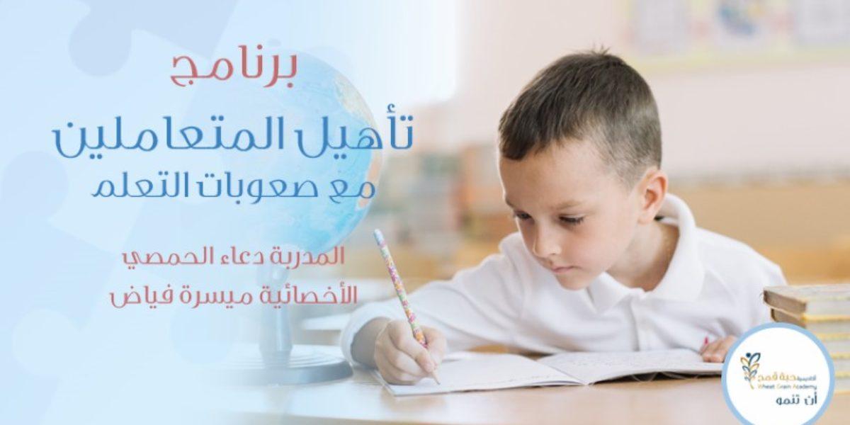 برنامج تأهيل المتعاملين مع صعوبات التعلم