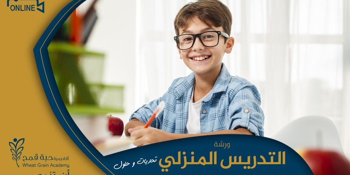 """ورشة  التدريس المنزلي """"تحديات وحلول"""" online"""