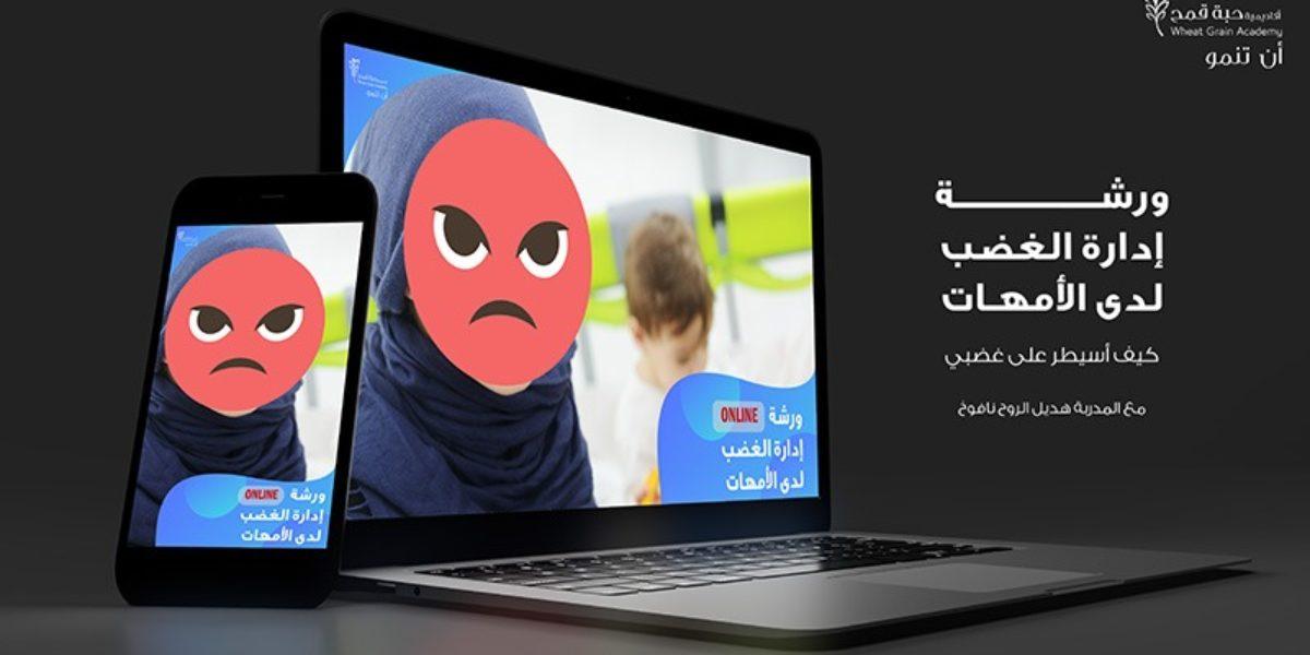 """ورشة إدارة الغضب لدى الأمهات """"كيف أسيطر على غضبي"""" online"""