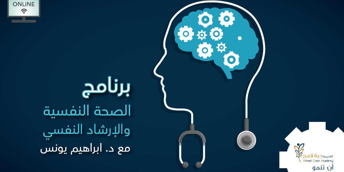 برنامج الصحة النفسيةوالإرشاد النفسي online