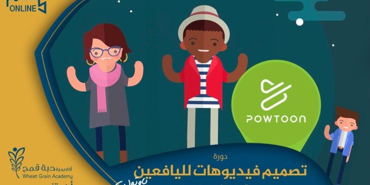 دورة تصميم فيديوهات – online – لليافعين Powtoon