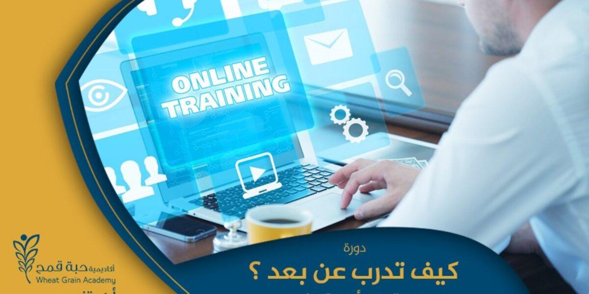 دورة كيف تدرب عن بعد How to tarin online